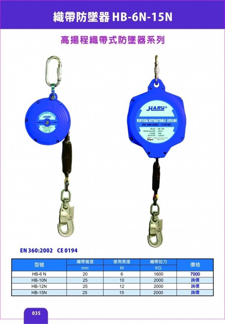 4-高揚程織帶式防墜器02-25864168