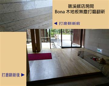 礁溪飯店房間 Bona 木地板無塵打磨翻新