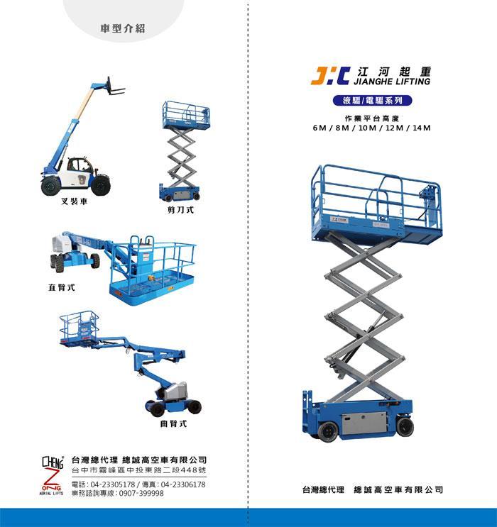 JHC高空作業車
