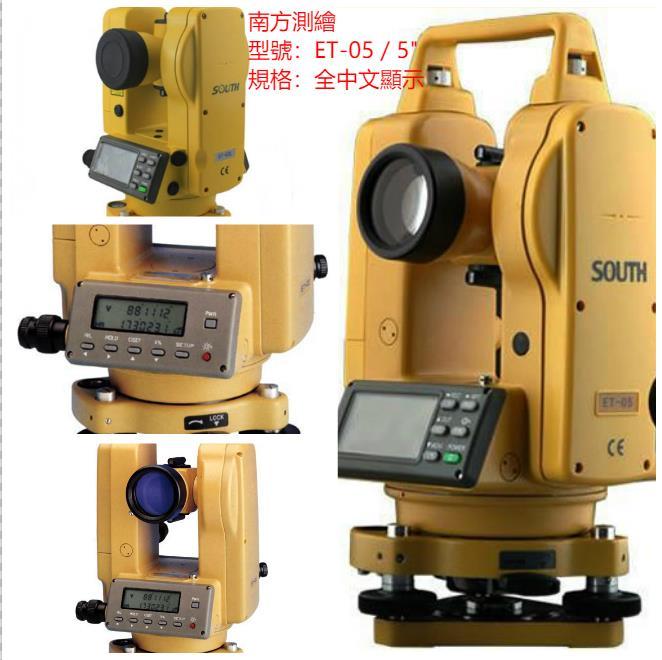 經緯儀-南方測繪 ET-05