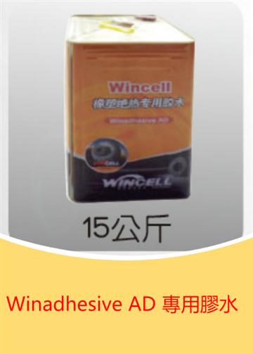 Winadhesive AD 專用膠水