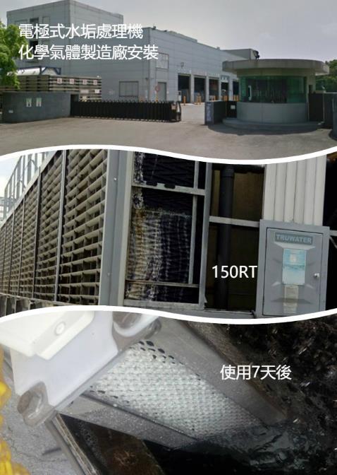 電極式水垢處理機安裝