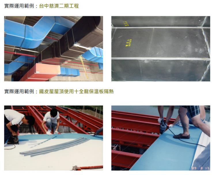 鐵皮屋屋頂使用十全龍保溫板隔熱