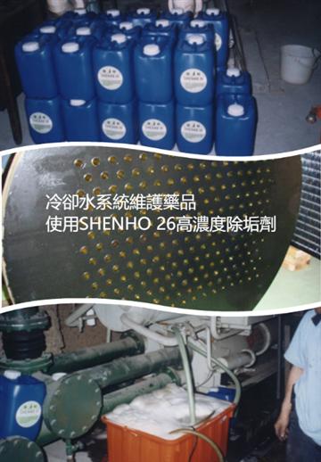 冷卻水系統維護藥品