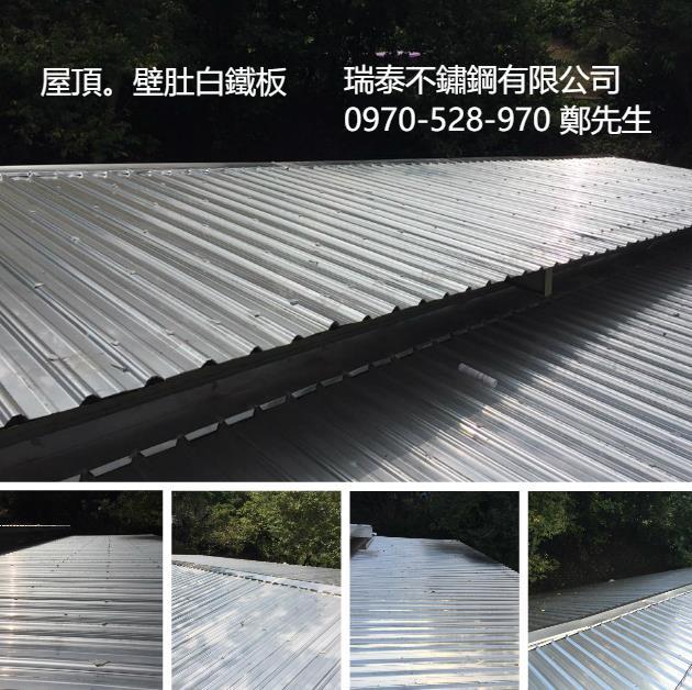 鐵皮屋頂壁肚白鐵板 0970-528-970