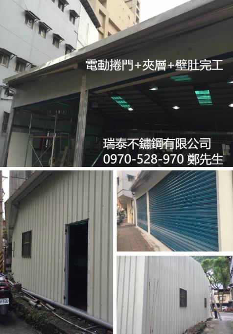 電動捲門、夾層、壁肚白鐵板 0970-528-970