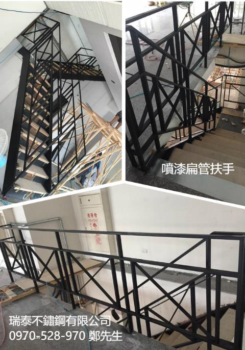 噴漆扁管扶手、欄杆 0970-528-970