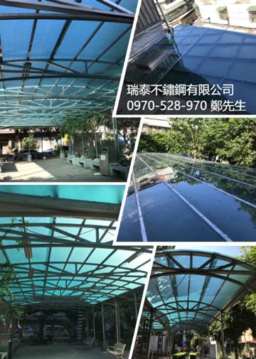 PC採光罩、鋼構玻璃屋 0970-528-970