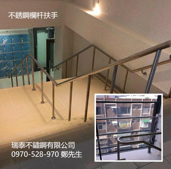 不銹鋼欄杆扶手0970-528-970