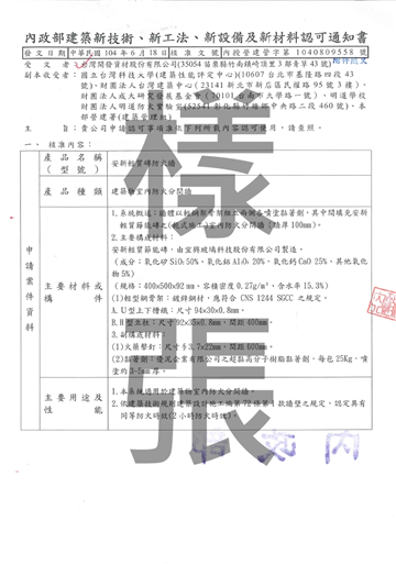 104年 內政部建築認可通知書