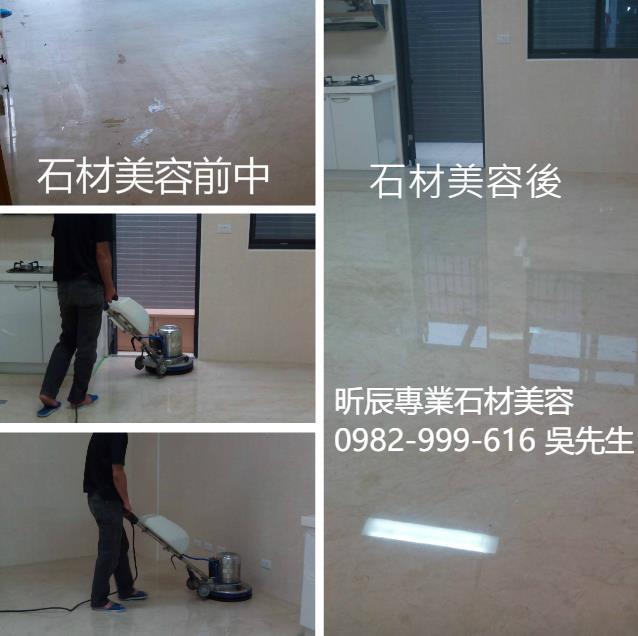 台中石材拋光晶化、台中石材研磨
