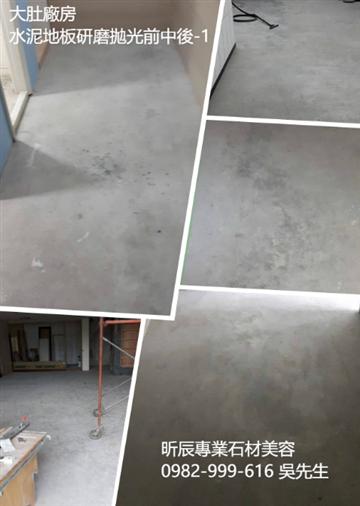 台中水泥地板研磨拋光、台中水泥強化地坪-1