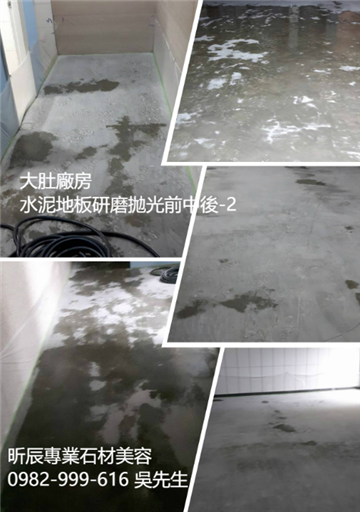 台中水泥地板研磨拋光、台中水泥強化地坪-2