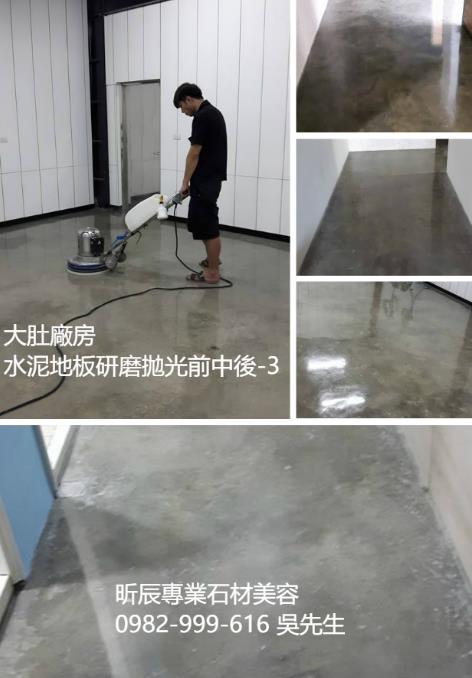 台中水泥地板研磨拋光、台中水泥強化地坪-3