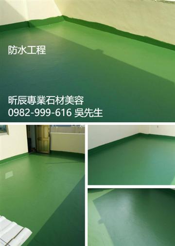 台中屋頂防水工程、台中防水施工