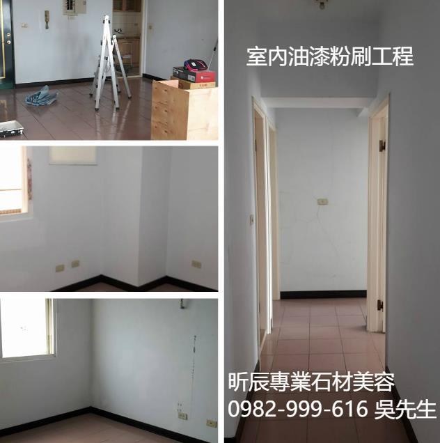 台中油漆粉刷、台中油漆-1