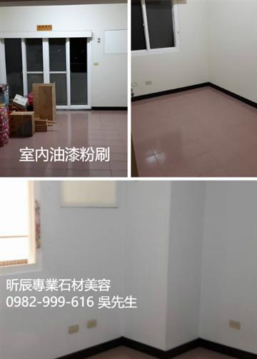 台中油漆粉刷、台中室內油漆-2