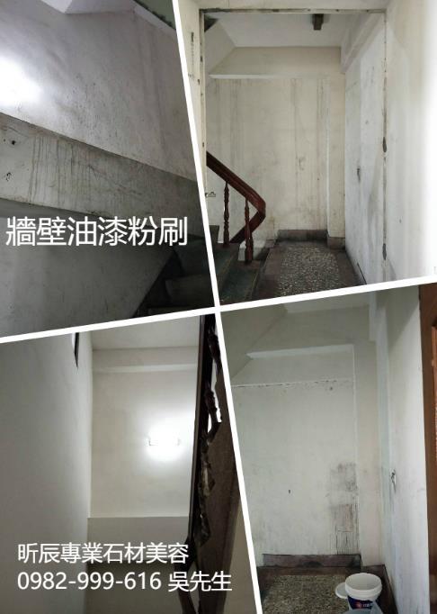 台中牆壁油漆粉刷、台中油漆工程