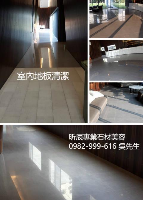 台中室內地板清潔、台中大理石打蠟