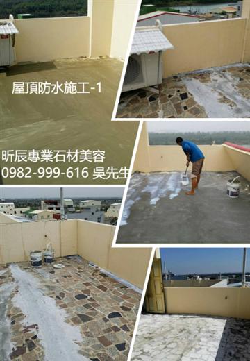 台中屋頂防水工程、台中防水施工-1