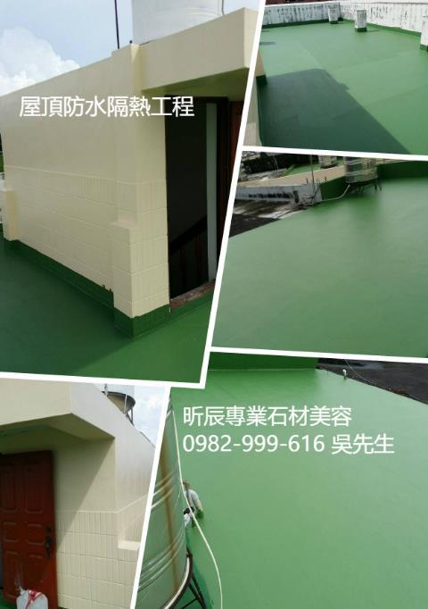 台中屋頂防水、台中防水隔熱-2