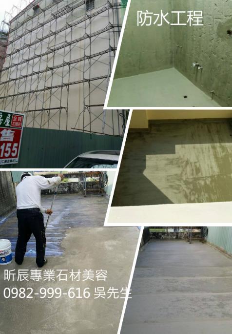 台中外牆防水工程、台中防水隔熱-3