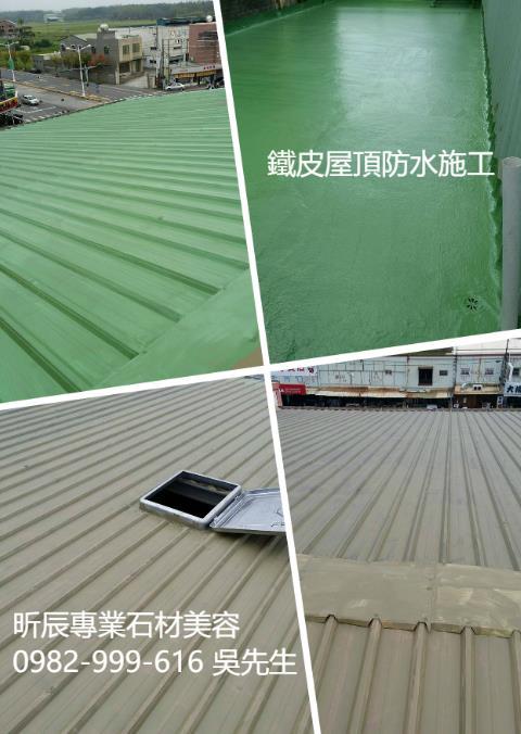 台中鐵皮屋防水、台中防水隔熱-4