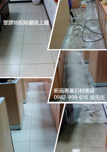 台中地板除臘清潔、台中裝潢清潔