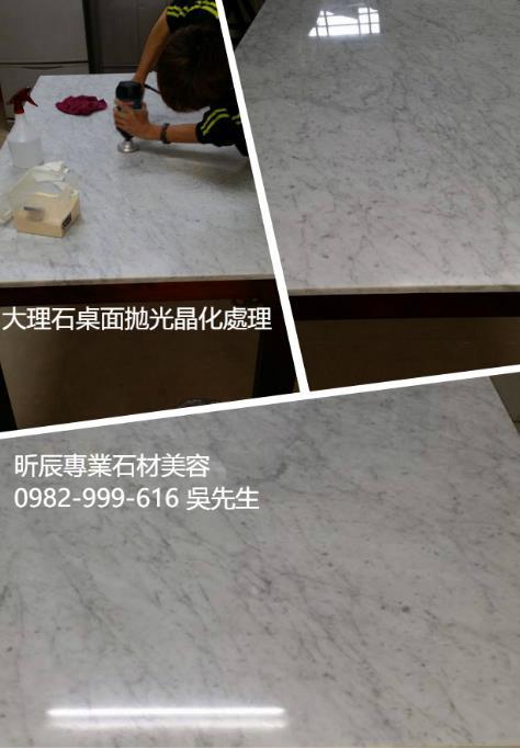 台中大理石桌面拋光晶化處理