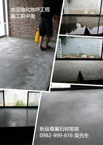 台中水泥強化地坪工程、台中水泥地板研磨拋光