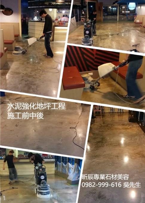 台中水泥地板研磨拋光、台中水泥強化地坪工程