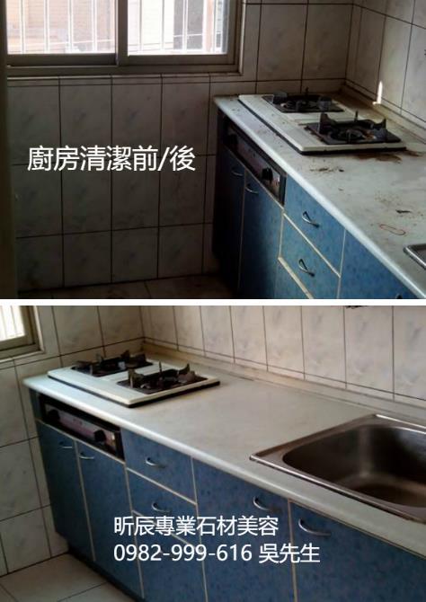 台中廚房清潔、台中居家清潔