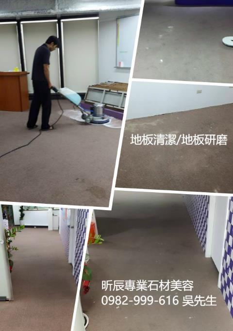 台中地板清潔、台中地板研磨