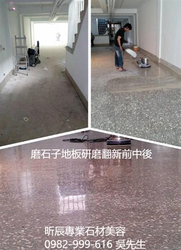 台中磨石子地板研磨翻新