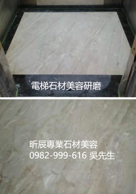 台中電梯石材美容研磨、台中石材拋光
