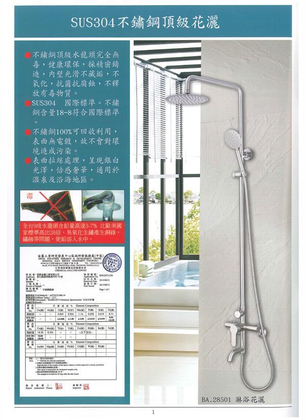 SUS304不鏽鋼淋浴花灑
