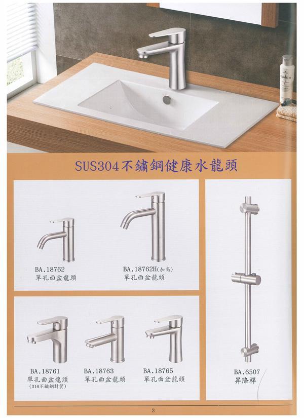 SUS304不鏽鋼健康水龍頭