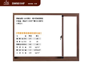 SW951HF景觀系列/鵝牌單層玻璃景觀邊固邊拉窗