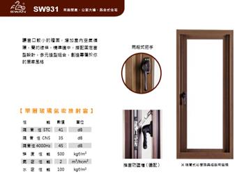 SW931鵝牌單層玻璃氣密推射窗/9公分系列