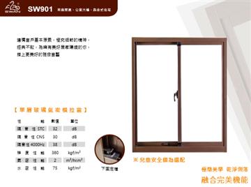 SW901鵝牌單層玻璃氣密橫拉窗/9公分系列