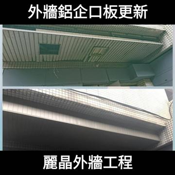 外牆鋁企口板更新