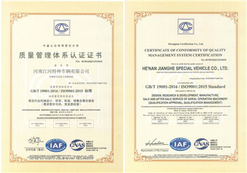 JHC檢驗證書
