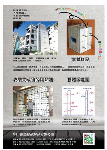 35-全國首創綠建築新技術DM-2