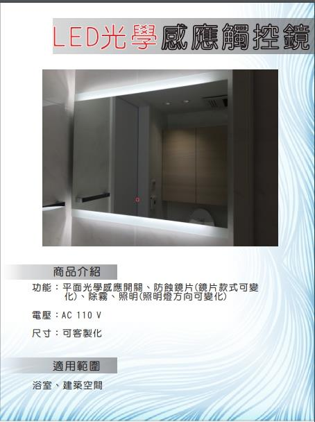 LED光學感應觸控鏡