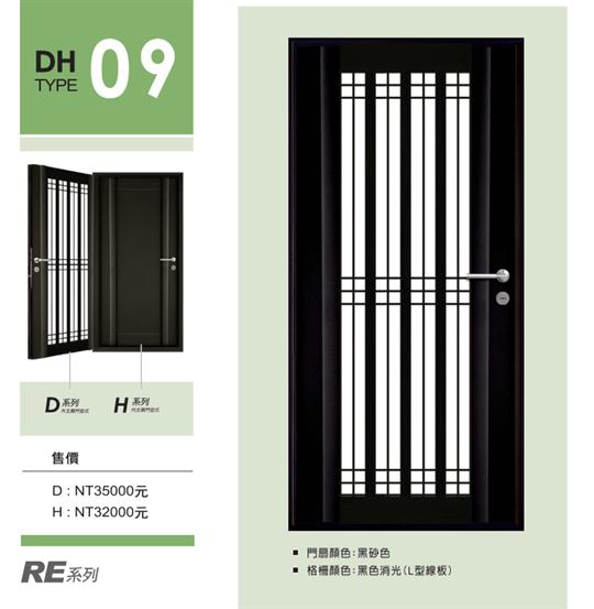 DHD 丹頂鶴玄關門-RE系列