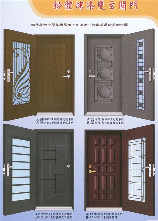 台北新景菖-粉體烤漆雙玄關門