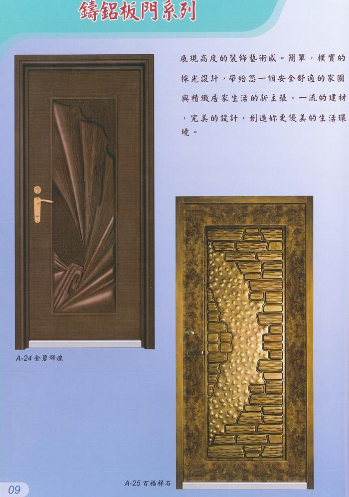 台北新景菖雙鑄鋁板門