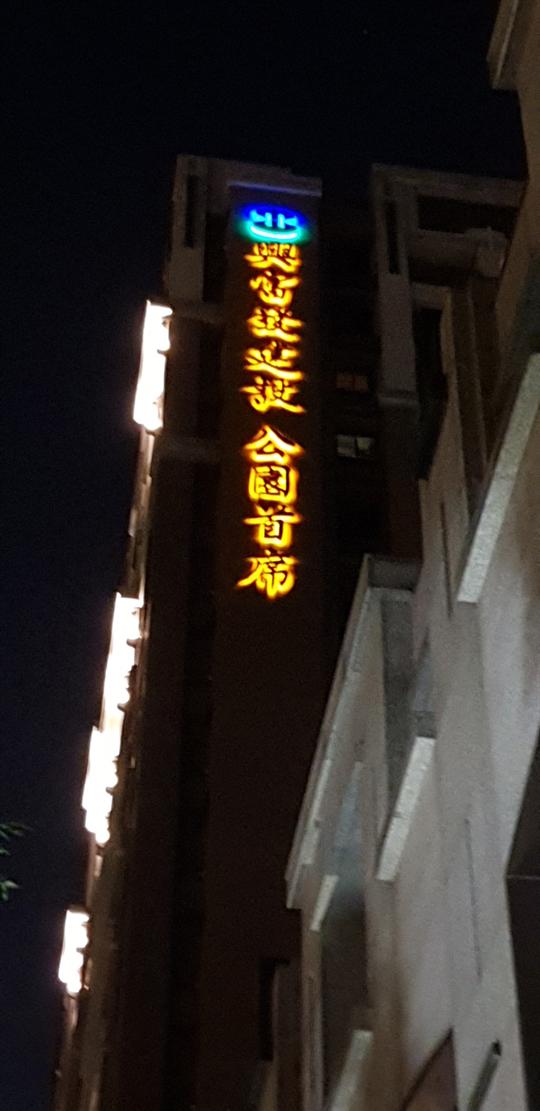 外牆招牌LED燈換新