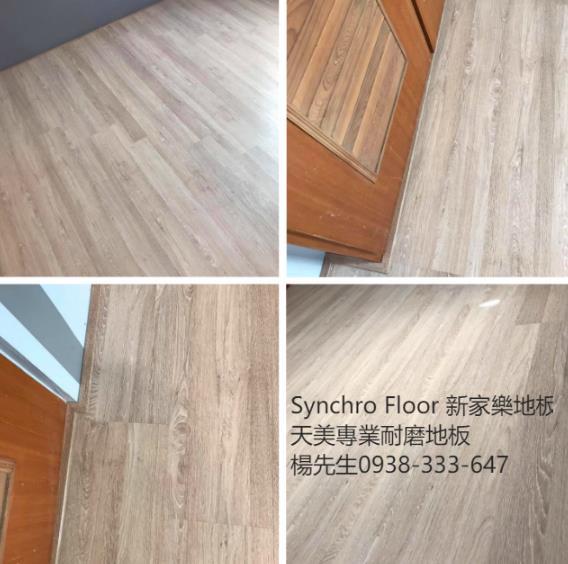 50-Synchro Floor 新家樂地板2940色系0938-333-647