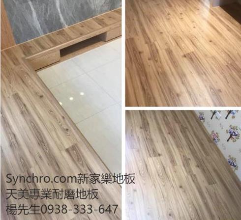 48-Synchro Floor 新家樂地板2937色系0938-333-647
